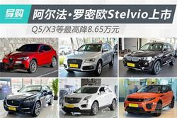 Stelvio正式上市 Q5/X3等最高降8.65万元