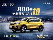 【宜昌传祺放大招】800元开走GS3 圆你SUV梦!