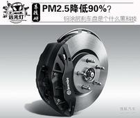 PM2.5降低90%?钨涂层刹车盘是个什么黑科技