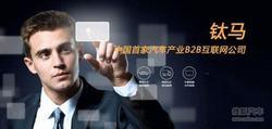 中国车联网钛马车联网 惠人达已互联共赢