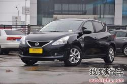 [抚顺]东风日产骐达直降1.2万 现车充足
