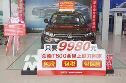 众泰T600购车包牌/包税/包保险 仅9980元