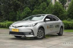 [济南]一汽丰田卡罗拉降价1万 优惠升级!