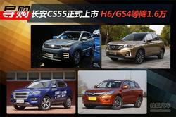 长安CS55正式上市 H6/GS4等最高降1.6万!