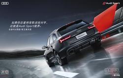 北京奥之旅Audi sport性能车家族品鉴会