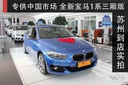 专供中国市场 全新宝马1系三厢到店实拍!
