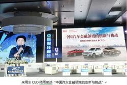 来用车CEO陆雨泉中国财经峰会演讲:全面平台化