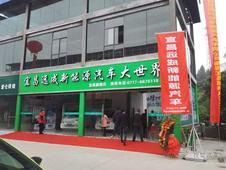 电牛2号着陆 宜昌远成新能源汽车专店开业