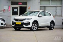 [天津]东风本田XR-V现车 最高优惠5000元