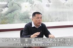 专访润华张鲁晋