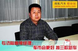 专访陆迪侯经理:车市会更好 推三款新车