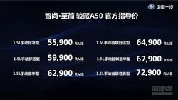 天津一汽骏派A50正式上市 售价5.59万起