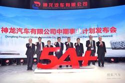 """聚焦客户出行:神龙公司发布""""5A+计划"""""""