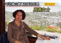 专访:佛山南海雄峰启辰总经理 周燕女士