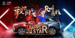 狂欢Hip-hop夜