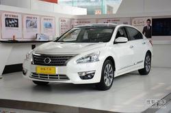 [徐州市]日产天籁现金优惠1.7万元有现车