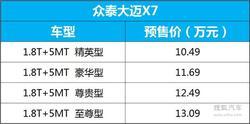 [宜昌]大迈X7到店接受预定 预售10.49万起