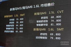 新海马M3&海马M6 1.6L山东区域活力上市