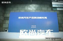 欧尚汽车产品新战略布局发布会东莞站