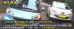 [聊城]东风标致408全系降1.1万 现车在售