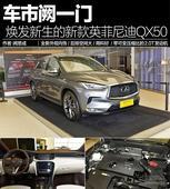 车市阙一门 焕发新生的新款英菲尼迪QX50