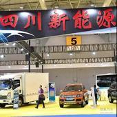 成都汽配展三举措助力汽车产业转型升级