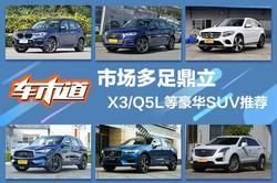 圣诞豪气出行 X3/Q5L等豪华中级SUV推荐