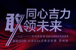 吉利新能源苏皖12店开业暨帝豪GSe交车季
