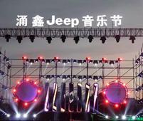 """2018年南通""""涌鑫Jeep音乐节"""" 盛况空前"""