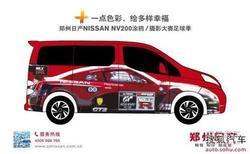 郑州日产NV200 一点色彩 绘出多样幸福!