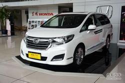 [天津]东风本田艾力绅现车最高优惠1.2万