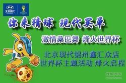 北京现代锦州鑫汇众 世界杯主题活动启程