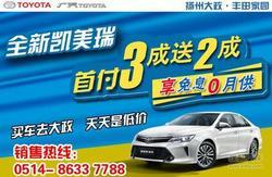 丰田新凯美瑞首付3成送2成! 享免息0月供