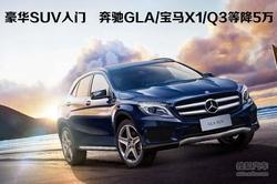 实力紧凑SUV 奔驰GLA/宝马X1/Q3等降5万