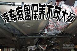 [天津]汽车底盘需保养 及时检查非常重要