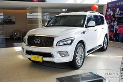 [杭州]英菲尼迪QX80售119.8万元!需预订