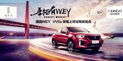 东创建国集团WEY-VV5s荣耀上市试驾会举行
