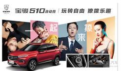 宝骏510自动挡 洛阳上市品鉴会圆满落幕!