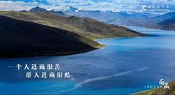 寻找最美公路 利星行汽车西藏自驾游