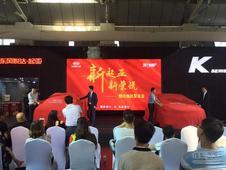 新起亚新荣悦KX CROSS&凯绅烟台上市发布