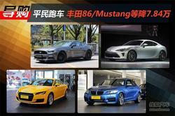 跑车有平民价 丰田86/Mustang等降7.84万