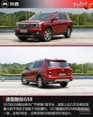 高性价比! 传祺GS7/景逸X5等国产SUV推荐