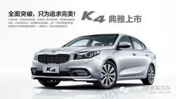 起亚K4临沂东悦4S店现车已到店 接受预订