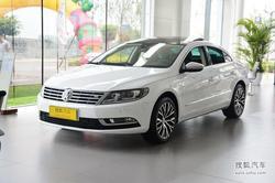 [郑州]一汽大众CC最高降价3.8万现车充足
