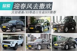 迎春风去撒欢 大切/X5等进口专业SUV推荐