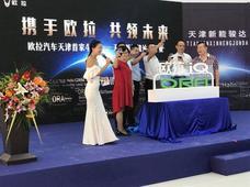 欧拉天津首家4S店 天津新能骏达盛大开业