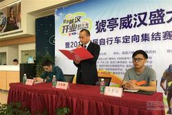 猇亭威汉江铃2017首届自行车定向集结赛启动