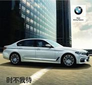 全新BMW 525Li计划,你期待的,TA都有!