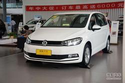 [重庆]大众途安最高优惠1.9万元 现车足!