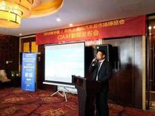 2018 CIAAF 郑州展新闻发布会顺利召开